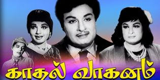 Kadhal-Vahanam-1968-Tamil-Movie
