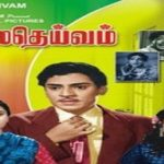 Kula-Dheivam-1956-Tamil-Movie