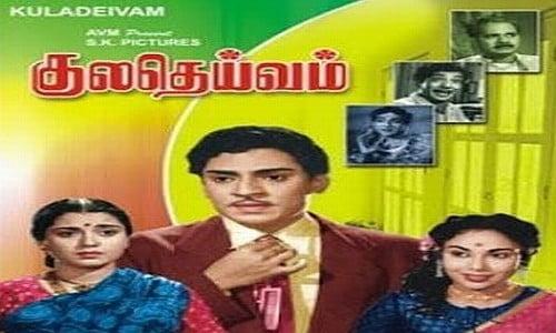 Kula-Dheivam-1956-Tamil-Movie