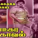 Maanagara-Kaaval-1991-Tamil-Movie