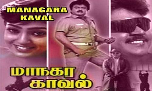 Maanagara-Kaaval-1991-Tamil-Movie