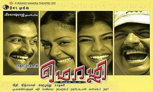 Mozhi-2007-Tamil-Movie