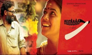 Savarakathi-2018-Tamil-Movie