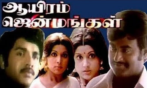 Aayiram-Jenmangal-1978-Tamil-Movie