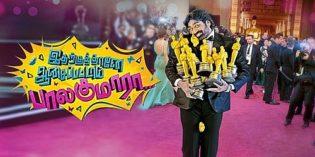 Idharkuthane-Aasaipattai-Balakumara-2013-Tamil-Movie