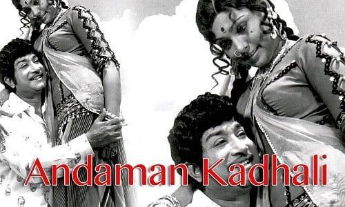 AndhamanKadhali 1978
