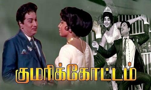 KumariKottam 1971