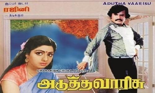 AduthaVarisu 1983