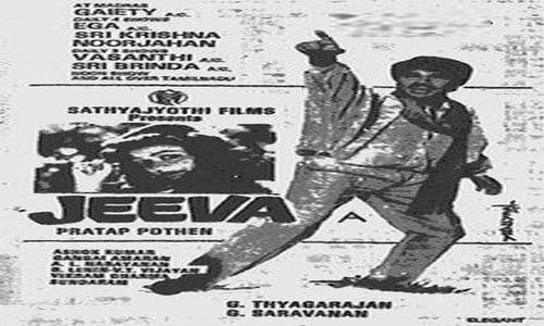 Jeeva 1989