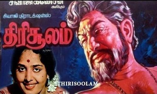 Thirusoolam 1979
