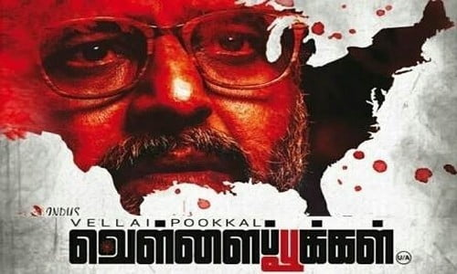 Vellai-Pookal-2019-Tamil-Movie