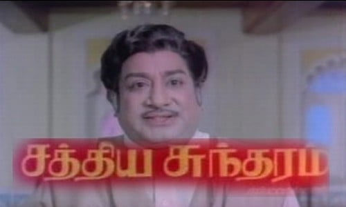 SathyaSundaram 1981