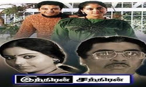 IndiranChandiran 1989