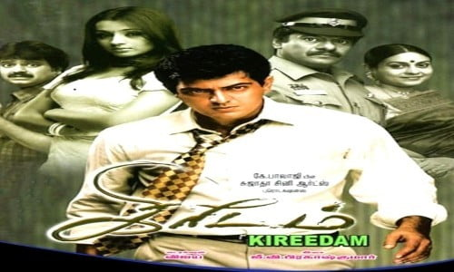 Kireedam 2007