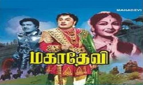 Mahadevi 1957