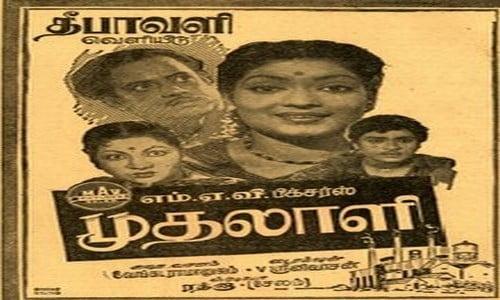 Mudhalali 1958