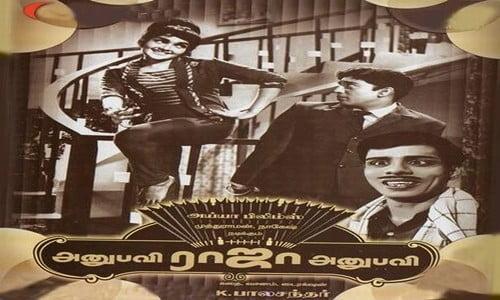 AnubaviRajaAnubavi 1967 1